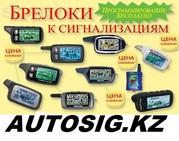 Высококлассные  противоугонные  автосигнализации в Алматы  87013561122