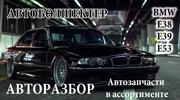 BMW авторазбор