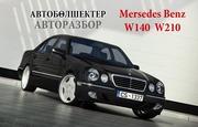 Авторазбор  Mersedes Benz W140  W210