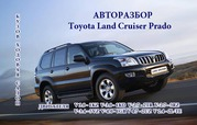 Toyota Land Cruiser Prado 78,  95,  120,  150   авторазбор