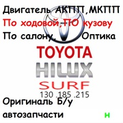 Авторазбор - Hilux Surf 215 185 130