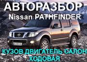 АВТОРАЗБОР Nissan Pathfinder  ОРИГИНАЛЬНЫЕ ЗАПЧАСТИ ,  ОТЛИЧНОЕ СОСТОЯН