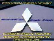 РАЗБОР ПРИВОЗНЫХ  АВТОЗАПЧАСТЕЙ НА - Mitsubishi    Challenger,