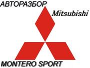 АВТОРАЗБОР ОРИГИНАЛЬНЫХ ЗАПЧАСТЕЙ   НА Mitsubishi MONTERO Sport