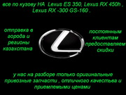 АВТОРАЗБОР   В   АЛМАТЫ   НА  Lexus ES 350,  Lexus RX 450h ,   - Lexus R