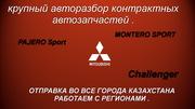 разбор в АЛМАТЫ – Mitsubishi  PAJERO Sport