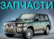 АВТО РАЗБОР Nissan Patrol Y61 Y60 ,  Terrano II R20 R21 , Pathfinder