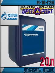 Газпромнефть Моторное масло М10Г2К 20л Арт.:A-068 (Купить в Астане)