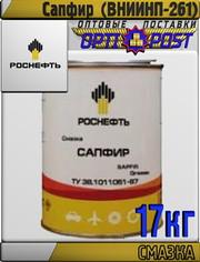 РОСНЕФТЬ Смазка Сапфир (ВНИИНП-261) 17кг Арт.:A-086 (Купить в Астане)