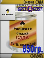 РОСНЕФТЬ Смазка СЭДА 850гр Арт.:A-087 (Купить в Астане)