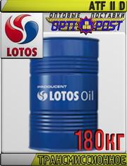 Трансмиссионное масло для АКПП LOTOS ATF II D 180кг Арт.:LO-006 (Купит