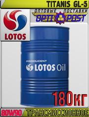 Минеральное трасмиссионное масло LOTOS TITANIS GL-5 SAE 80W90 180кг Ар