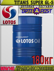 Трансмиссионное масло LOTOS TITANIS SUPER GL-5 80W140 180кг Арт.:LO-01