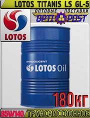 Трансмиссионное масло LOTOS TITANIS LS GL-5 SAE 85W140 180кг Арт.:LO-0