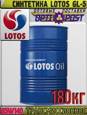 Синтетическое трансмиссионное масло LOTOS GL-5 75W140 180кг Арт.:LO-01