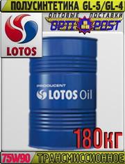 Полусинтетическое трансмиссионное масло  LOTOS GL-5,  GL-4 75W90 180кг