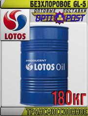Безхлоровое трансмиссионное масло LOTOS GL-5 85W140 180кг Арт.:LO-018