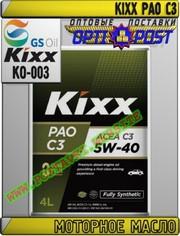 gf Моторное масло KIXX PAO C3 Арт.: KO-003 (Купить в Нур-Султане/Астан