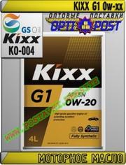 ms Моторное масло KIXX G1 0w-xx Арт.: KO-004 (Купить в Нур-Султане/Аст