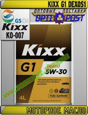 wB Моторное масло KIXX G1 DEXOS1 Арт.: KO-007 (Купить в Нур-Султане/Ас