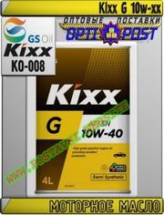 Hg Моторное масло Kixx G 10w-xx Арт.: KO-008 (Купить в Нур-Султане/Аст