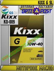 t4 Моторное масло KIXX G SL Арт.: KO-009 (Купить в Нур-Султане/Астане)
