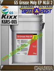Q5 Пластичная смазка GS Grease Moly EP NLGI 2 Арт.: KGRS-005 (Купить в