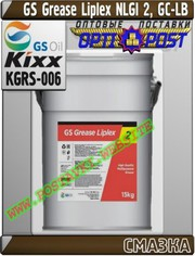 z5 Пластичная смазка GS Grease Liplex NLGI 2,  GC-LB Арт.: KGRS-006 (Ку
