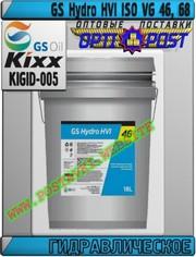 o2 Гидравлическое масло GS Hydro HVI ISO VG 46,  68 Арт.: KIGID-005 (Ку